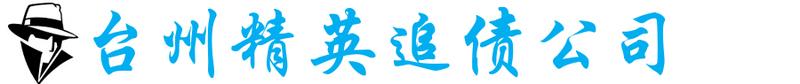 台州追债公司1